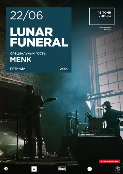 Афиша Lunar Funeral