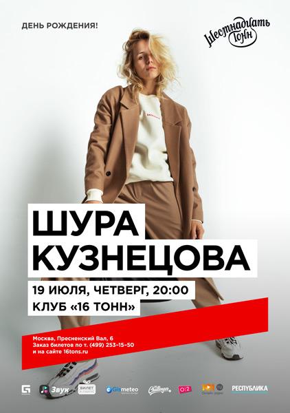 Афиша Шура Кузнецова