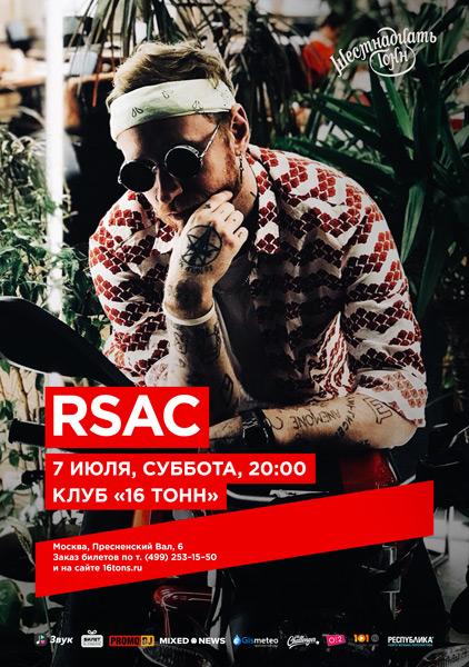 Афиша RSAC