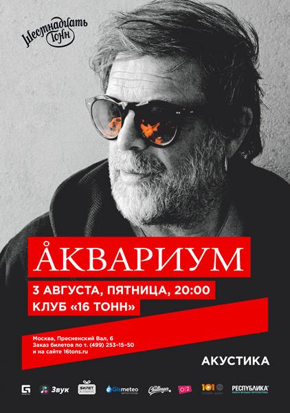 Афиша Аквариум