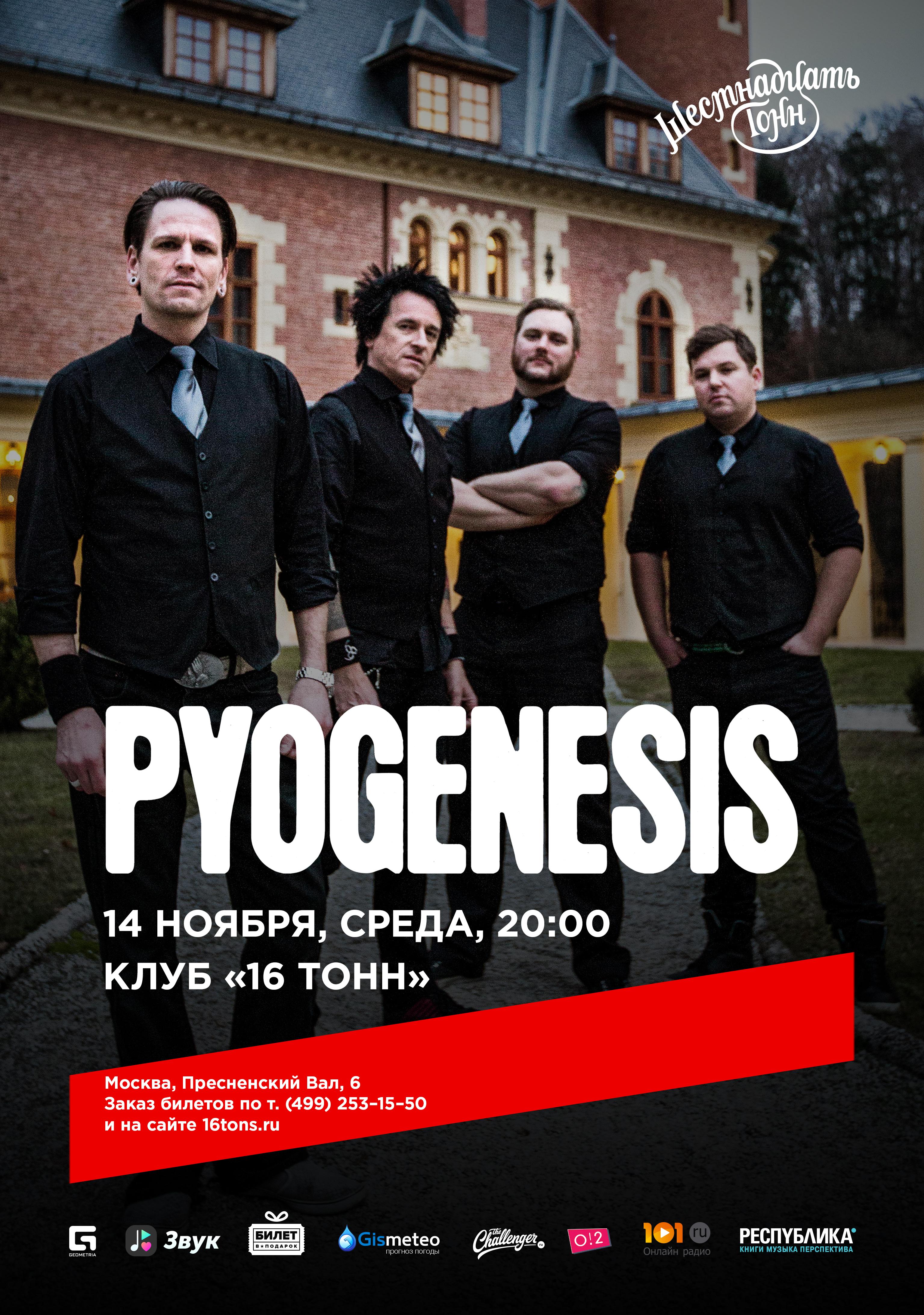 Афиша Pyogenesis