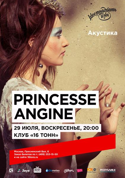 Афиша Princesse Angine