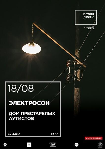Афиша Электросон & Дом Престарелых Аутистов