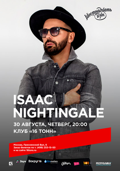 Афиша Isaac Nightingale
