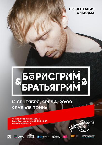 Афиша Борис Грим и Братья Грим
