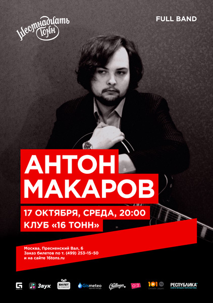 Афиша Антон Макаров