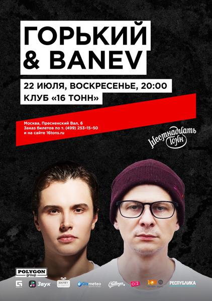 Афиша Горький & Banev