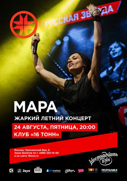 Афиша Мара