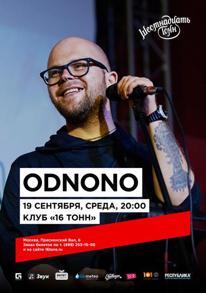 Афиша Odnono