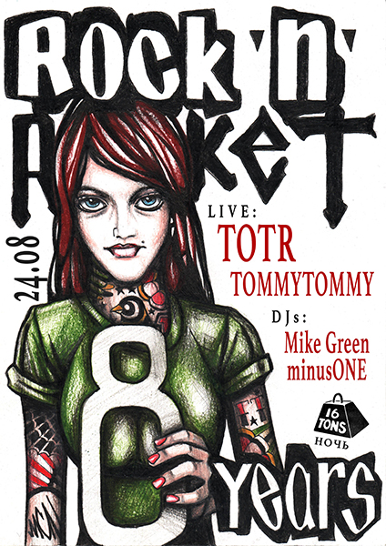 Афиша Rock'n'Rocket
