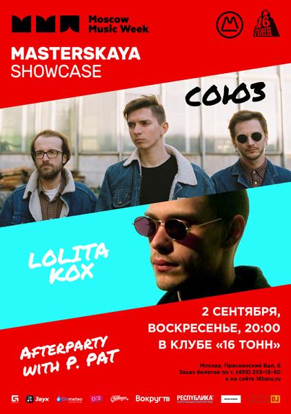 Афиша Masterskaya Label Showcase