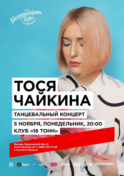 Афиша Тося Чайкина