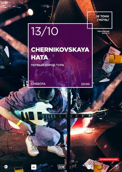 Афиша Chernikovskaya Hata