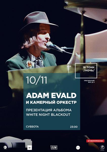 Афиша Adam Evald