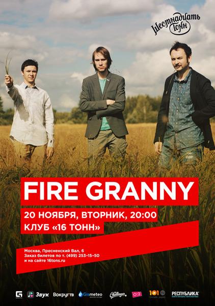 Афиша Fire Granny
