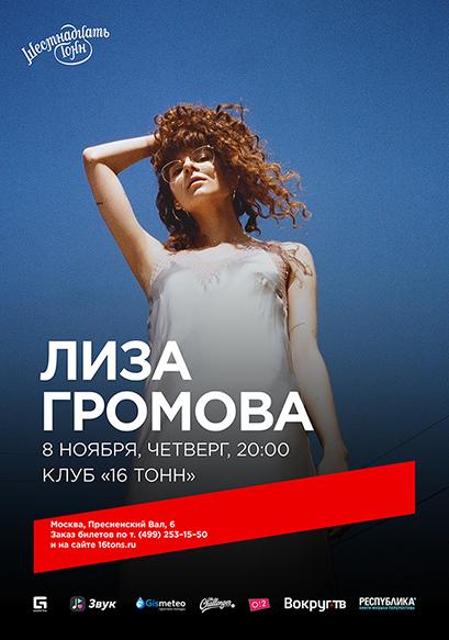 Афиша Лиза Громова