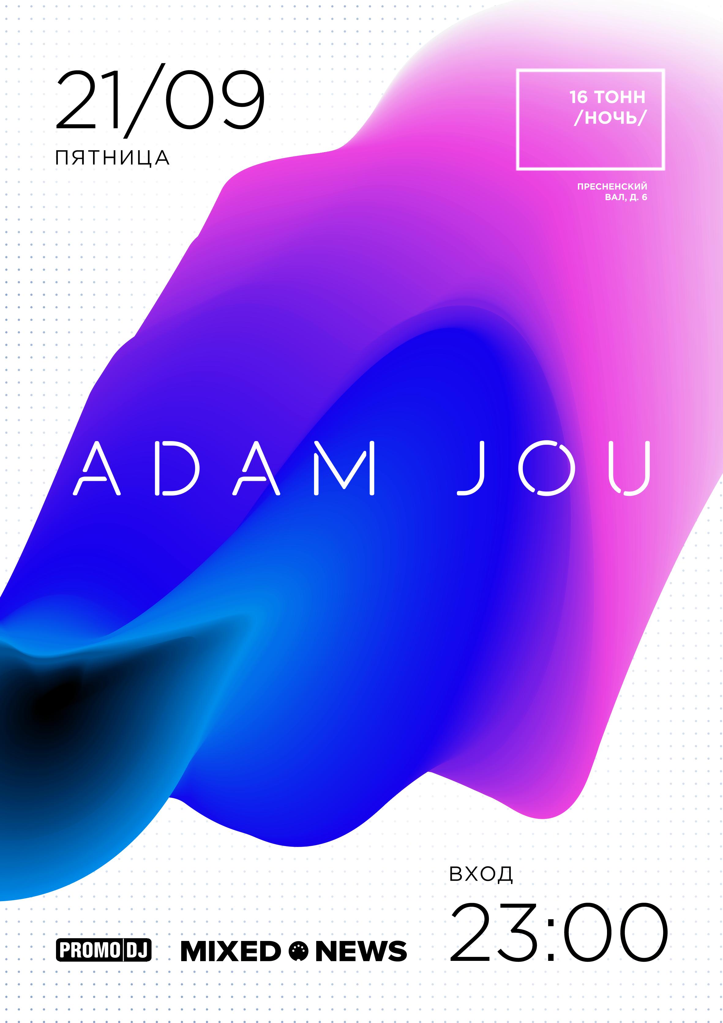 Афиша Adam Jou