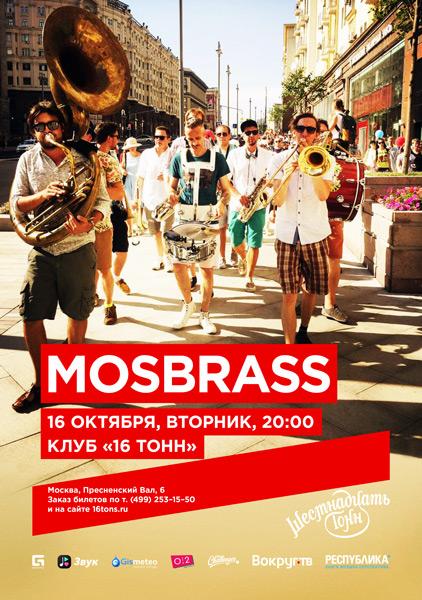 Афиша MosBrass
