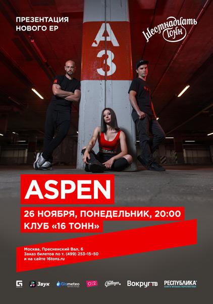 Афиша Aspen