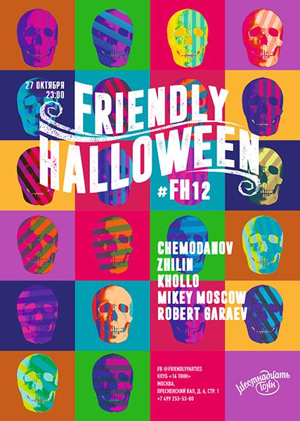 Афиша Friendly Halloween #FH12