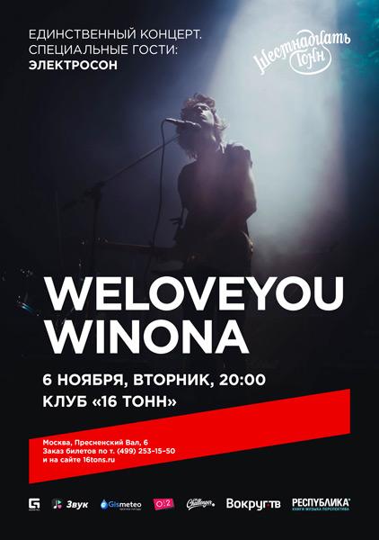 Афиша Weloveyouwinona