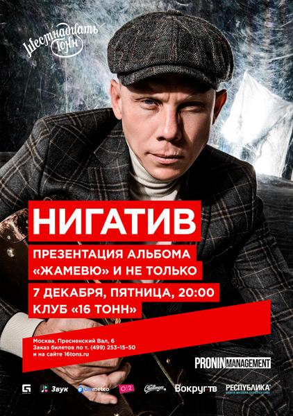 Афиша Нигатив