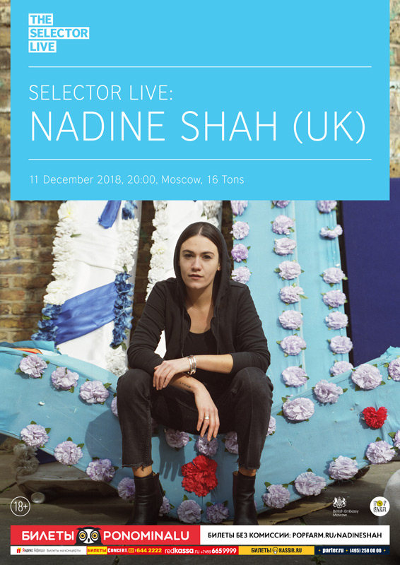 Афиша Selector Live: NADINE SHAH (UK)