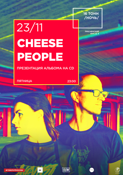Афиша Cheese People