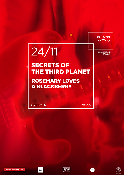 Афиша Secrets Of the Third Planet / Rosemary Loves a Blackberry