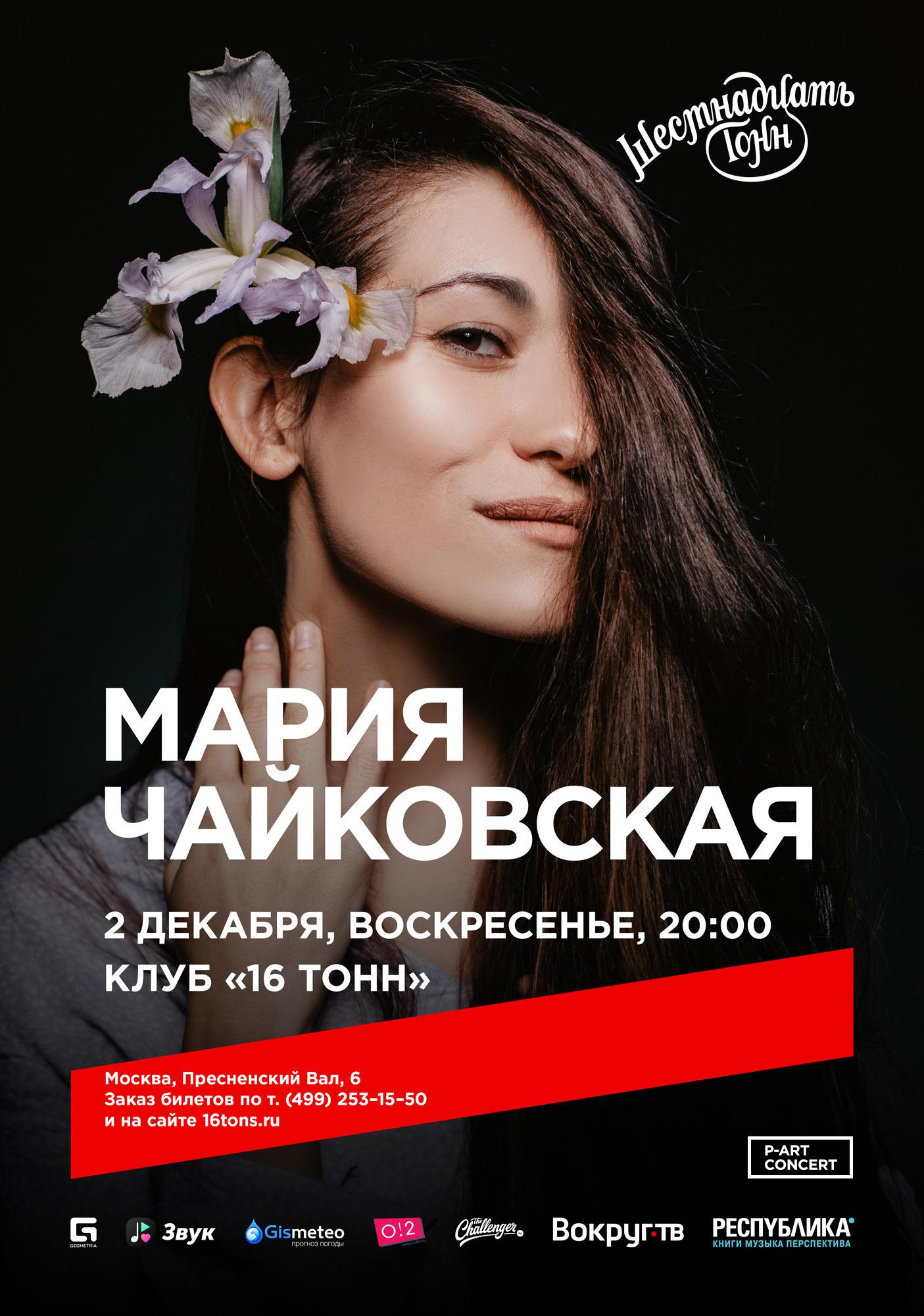 Афиша Мария Чайковская