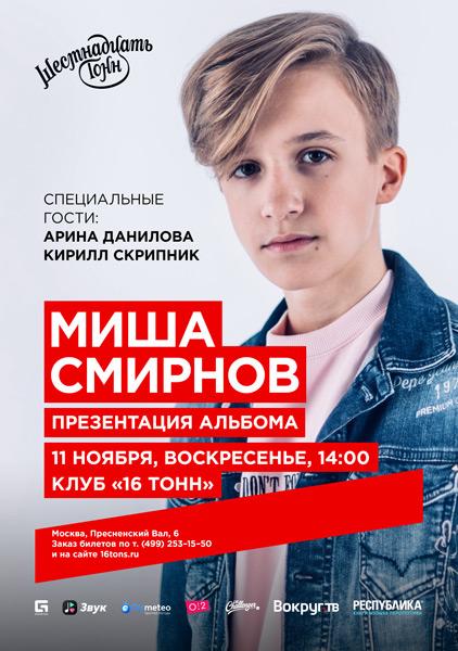 Афиша Миша Смирнов