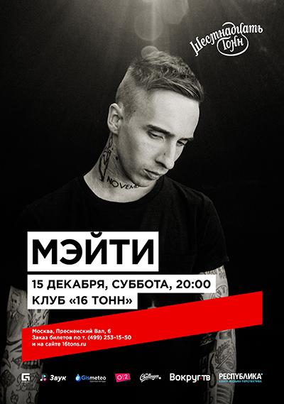Афиша Мэйти