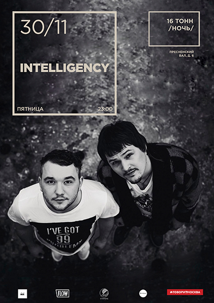 Афиша Intelligency (BY)