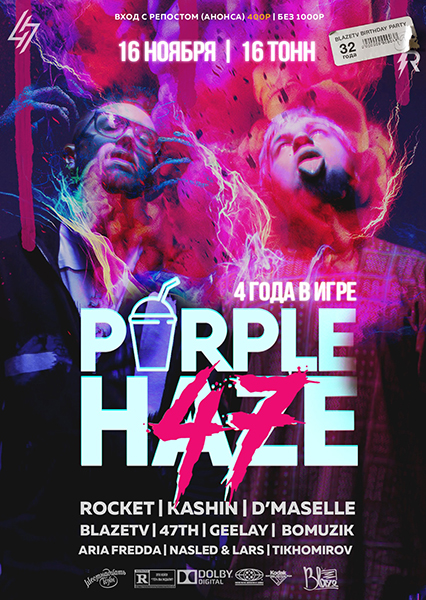 Афиша PURPLE H47E: BLAZETV BDAY