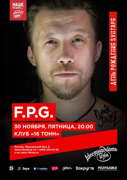 Афиша F.P.G.