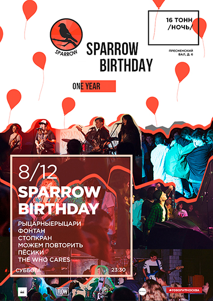 Афиша Sparrow Birthday