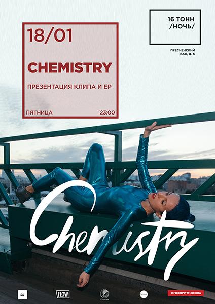 Афиша Chemistry