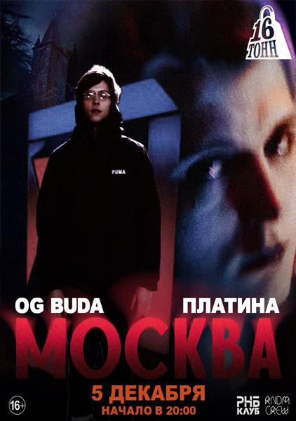 Афиша Платина & OG Buda