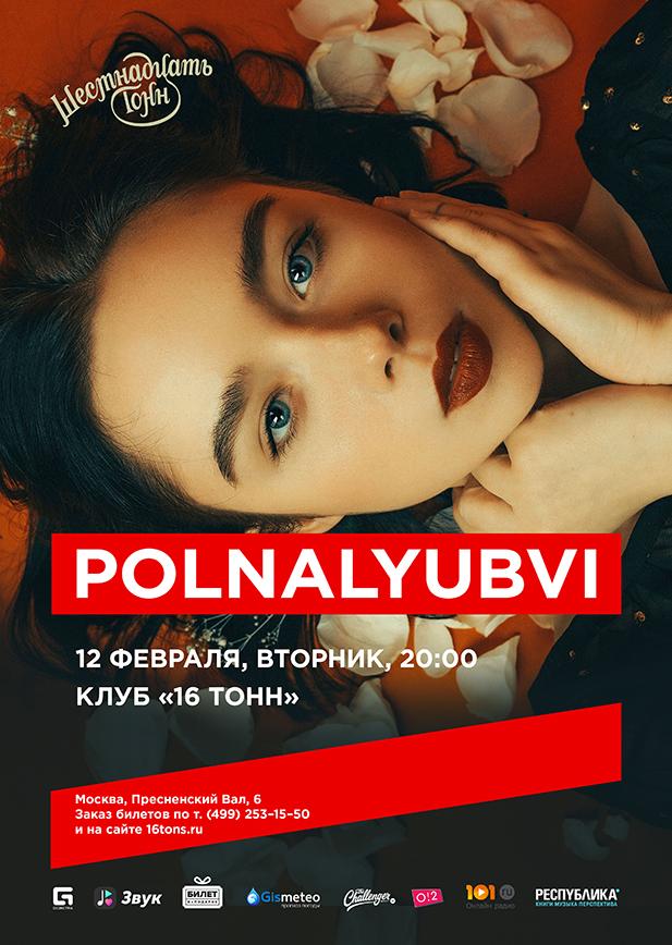 Афиша Polnalyubvi