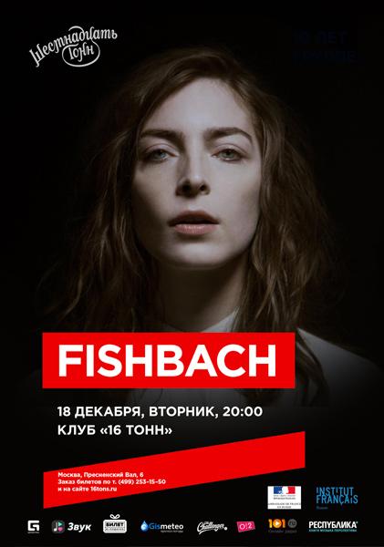 Афиша Fishbach (FR)