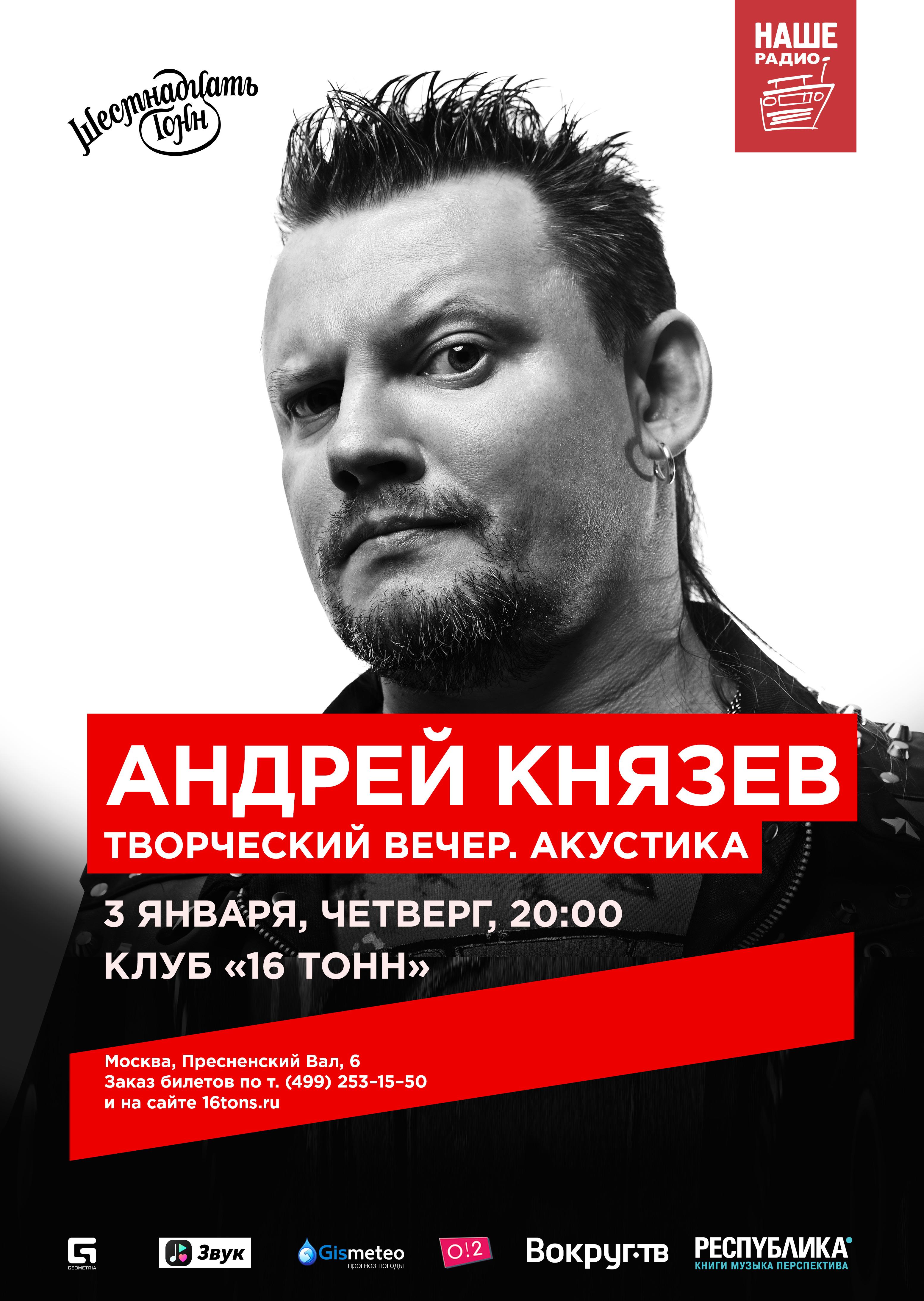 Афиша Андрей Князев
