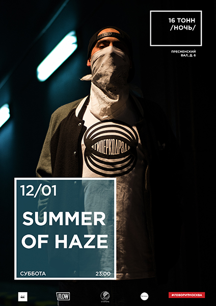 Афиша Summer Of Haze