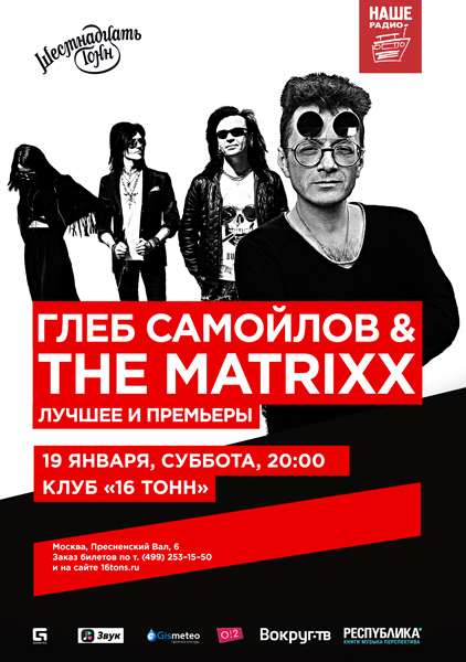 Афиша Глеб Самойлов & The Matrixx