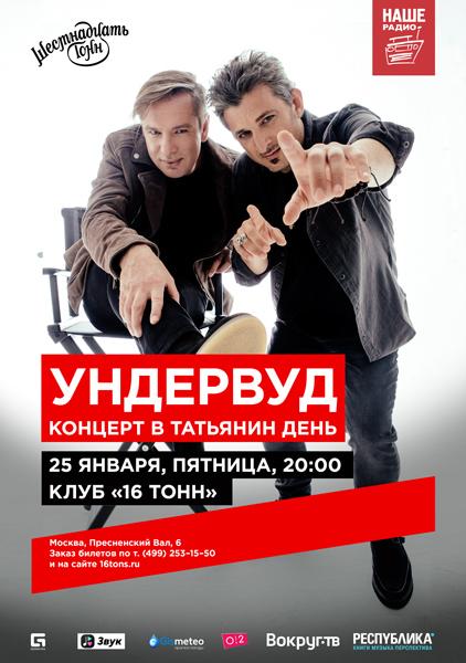 Афиша Ундервуд