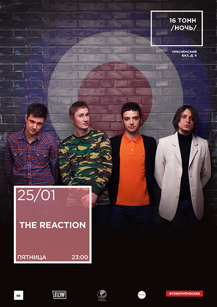 Афиша The Reaction