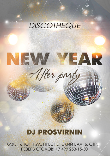 Афиша New Year 2019 After party