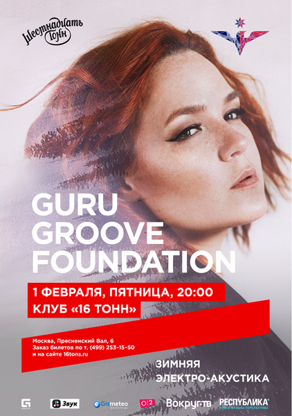 Афиша Guru Groove Foundation