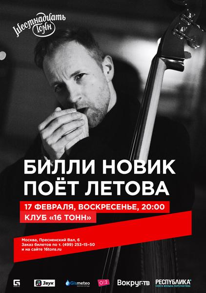 Афиша Билли Новик исполняет песни Е. Летова