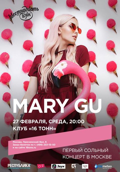 Афиша Mary Gu