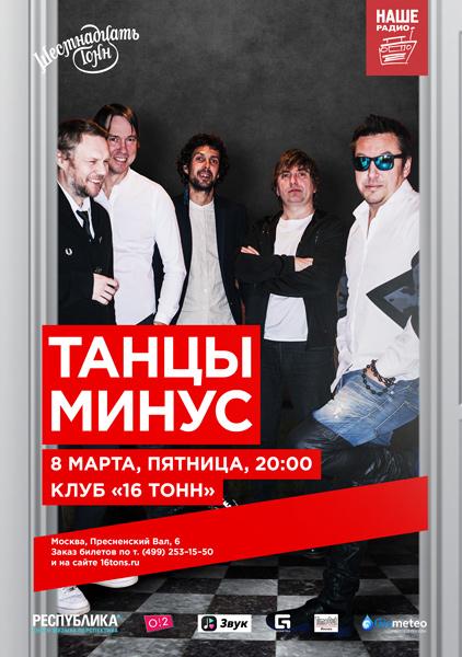 Афиша Танцы Минус